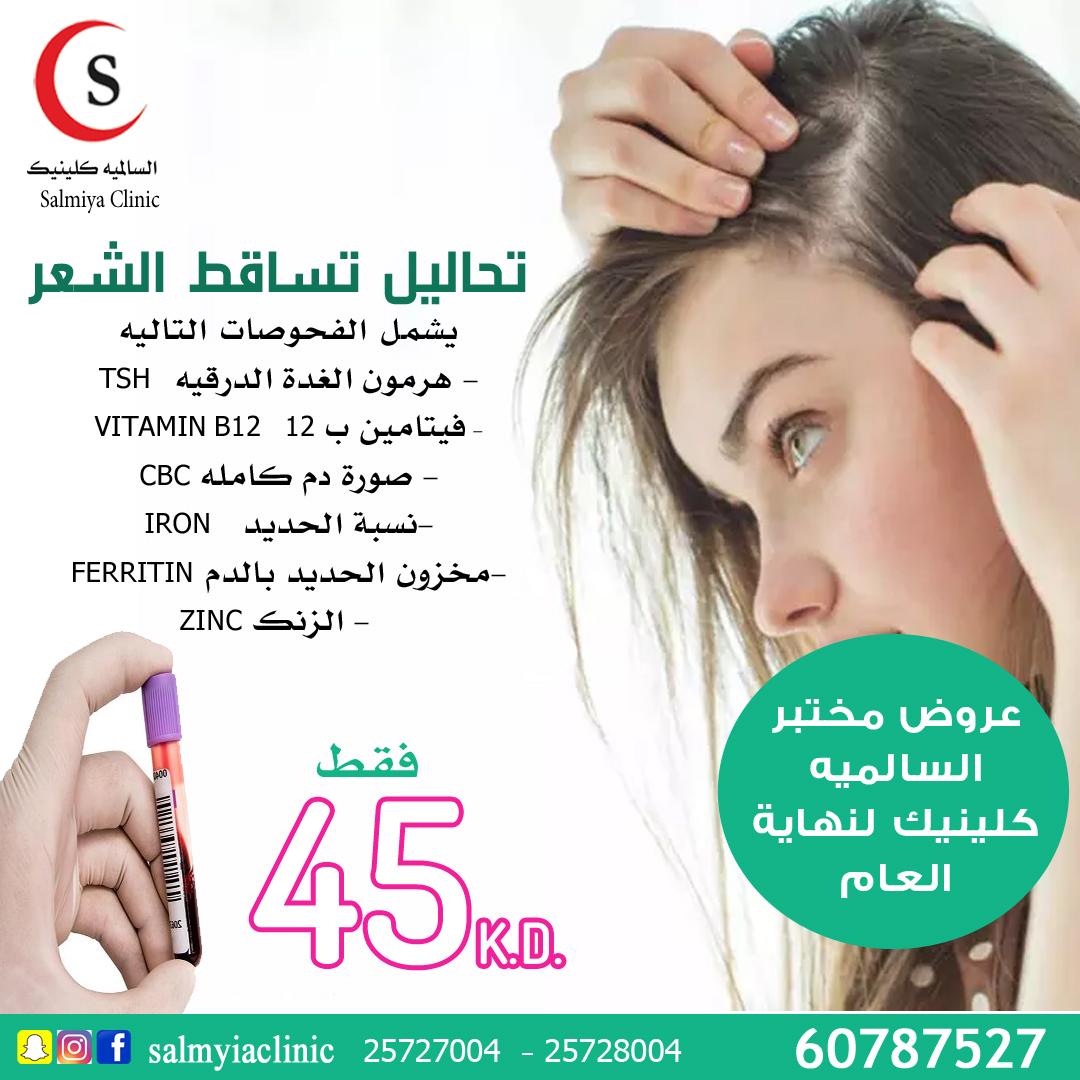 Welcome to Salmiya Clinic